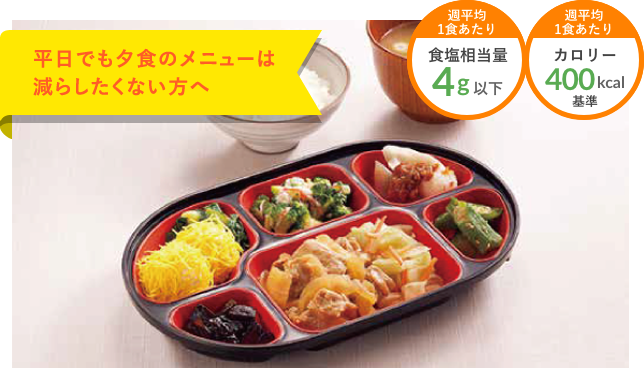 平日でも夕食のメニューは減らしたくない方へ 1食あたり塩分4g以下・カロリー400kcal